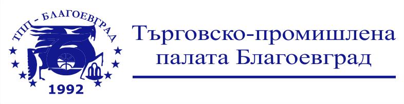 Търговско-промишлена палата – Благоевград